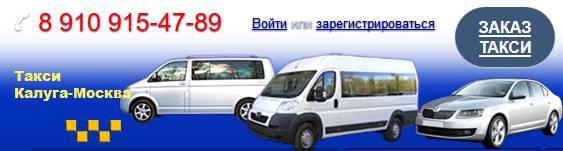 Такси Калуга-Москва