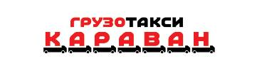 Такси Караван в Красноярске