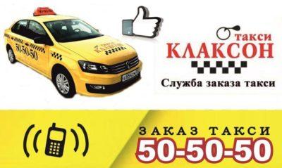 Такси Клаксон в Вологде