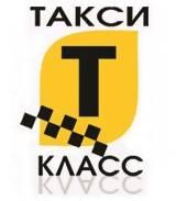 Такси Класс в Георгиевске