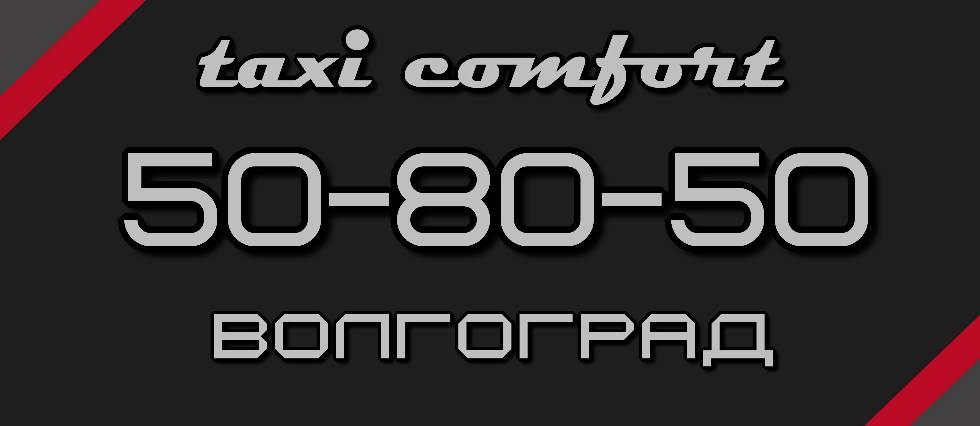 Такси Комфорт 50-80-50 в Волгограде