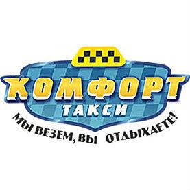Такси Комфорт в Уфе