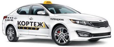 Такси Кортеж в Геленджике