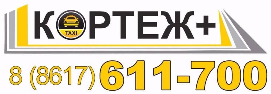 Такси Кортеж в Новороссийске