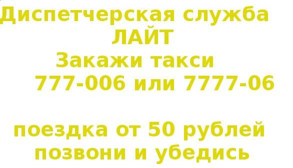 Такси Лайт в Калининграде