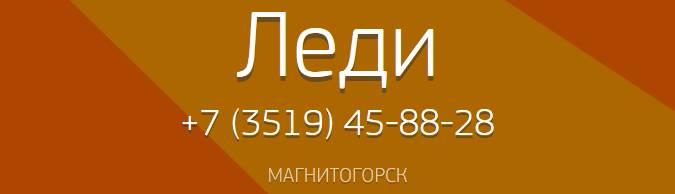 Такси Леди в Магнитогорске