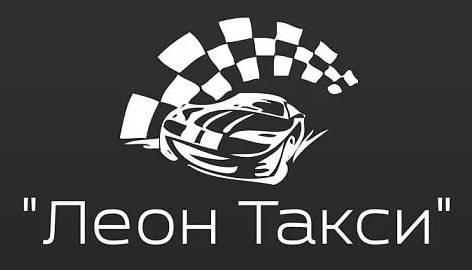 Такси Леон в Брянске