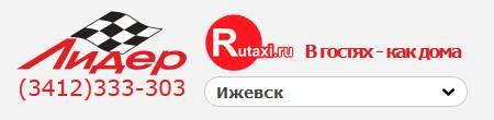 Такси Лидер в Ижевске