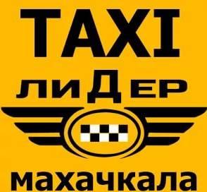 Такси Лидер в Махачкале