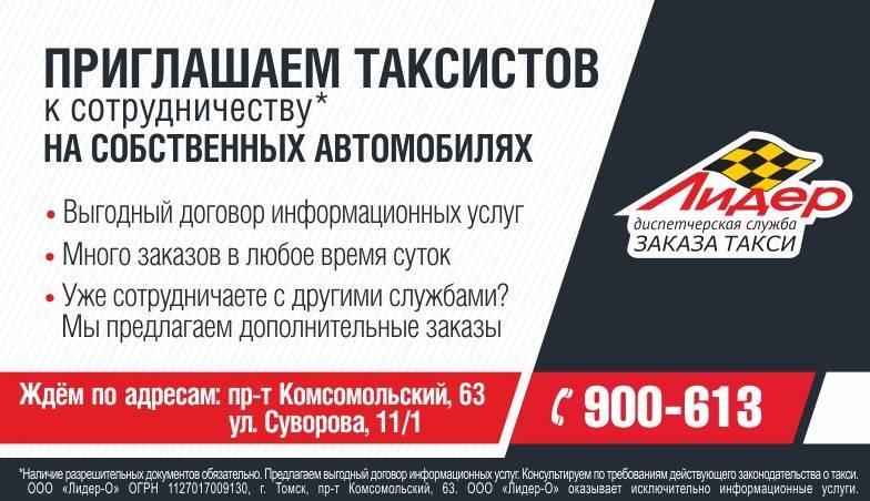 Такси Лидер в Томске вакансии