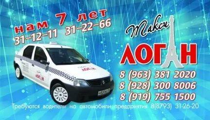 Такси Логан в Пятигорске