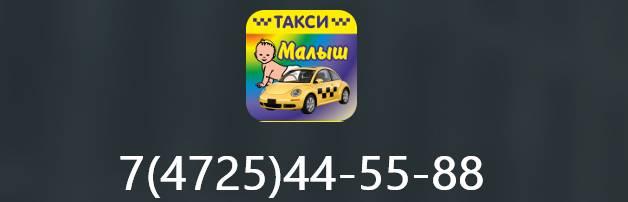 Такси Малыш в Старом Осколе