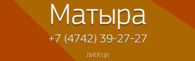 Такси Матыра в Липецке