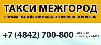 Такси Межгород в Калуге