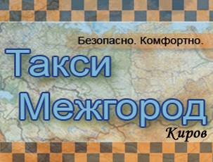 Такси Межгород в Кирове
