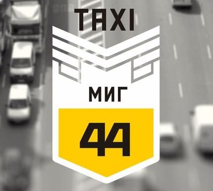 Такси Миг 44 в Костроме