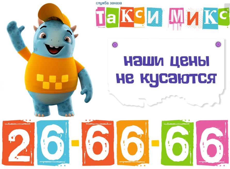 Такси Микс в Вологде