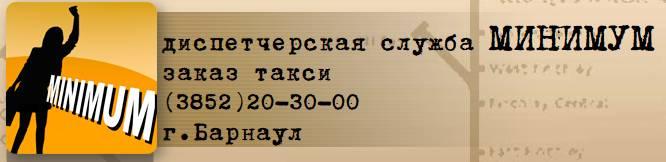 Такси Мини в Барнауле