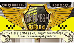 Такси Минивэн в Анапе