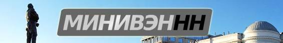 Такси Минивэн в Нижнем Новгороде