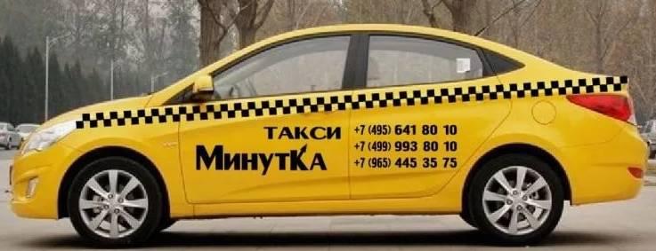 Такси Минутка в Люберцах
