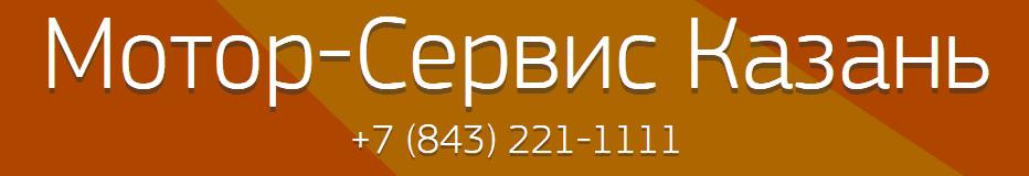 Такси Мотор-Сервис в Казани