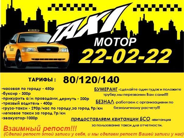Такси Мотор в Чебоксарах