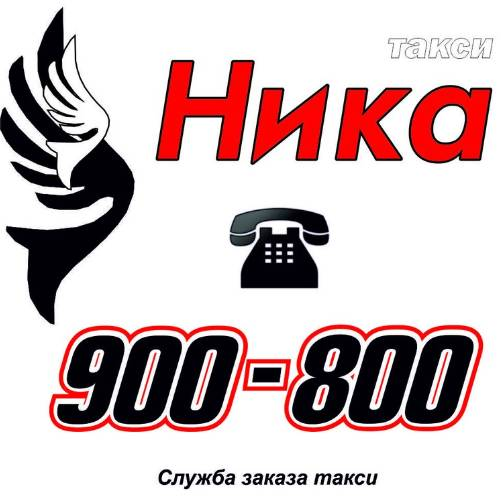 Такси Ника в Томске