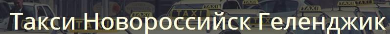 Такси Новороссийск - Геленджик