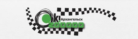 Такси Окей в Архангельске