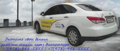Такси Омега в Севастополе