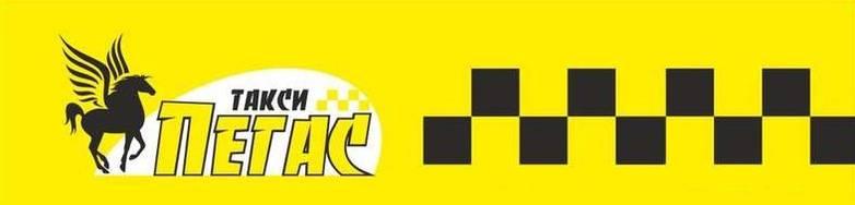Такси Пегас Раменское