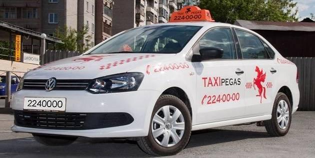 Такси Пегас в Екатеринбурге