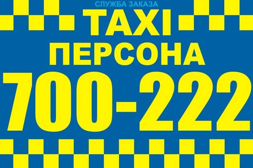 Такси Персона в Вологде