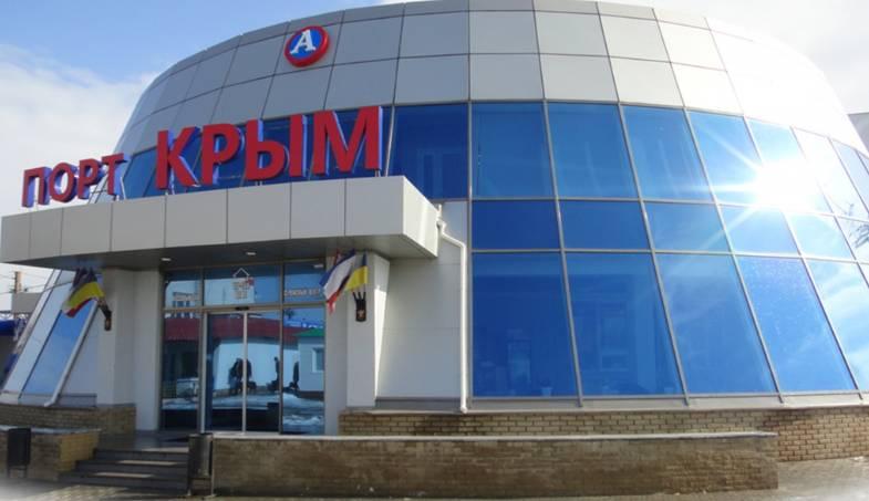 Такси Порт Крым
