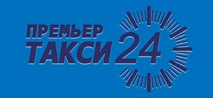 Такси Премьер в Красноярске