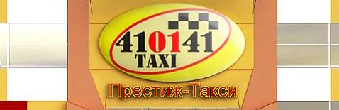 Такси Престиж в Иваново