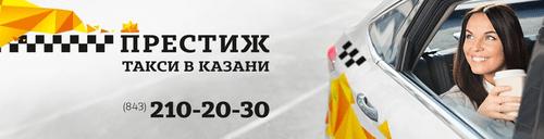 Такси Престиж в Казани