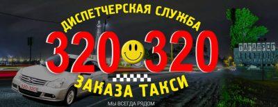 Такси Престиж в Таганроге