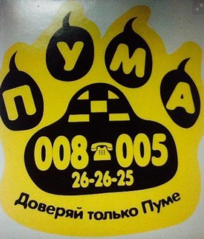 Такси Пума в Мурманске
