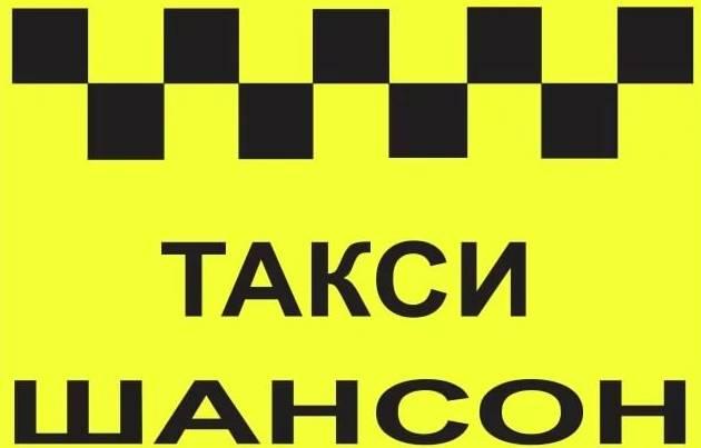 Такси Шансон в Череповце