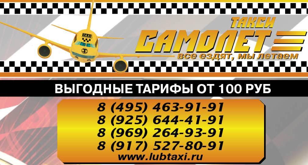 Такси Самолет в Люберцах