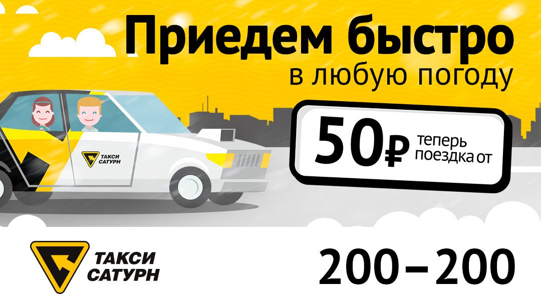 Такси Сатурн в Иркутске