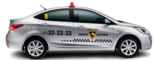 Такси Сатурн в Курске