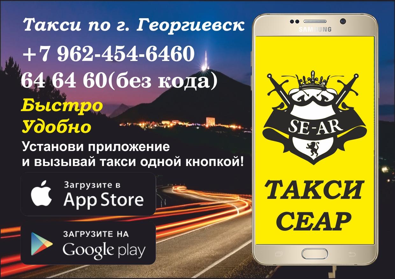 Такси СеАр в Георгиевске