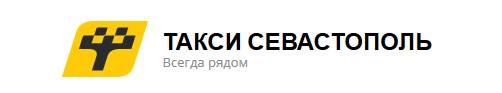 Такси Севастополь Симферополь