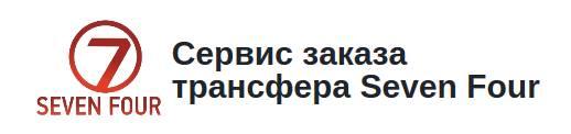 Такси Seven_Four_Сочи_Адлер_Красная_поляна_Такси_Лоо