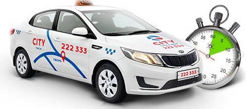 Такси Сити в Твери