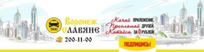 Такси Славяне в Воронеже