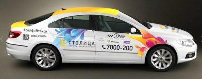 Такси Столица в Челябинске